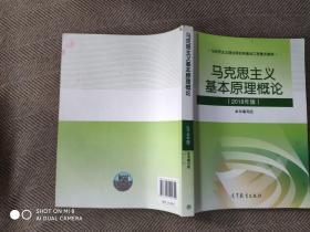 马克思主义基本原理概 论(2018年版)