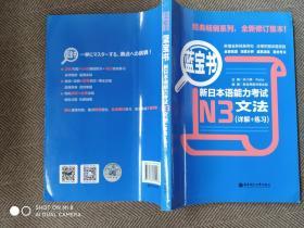 蓝宝书·新日本语能力考试N3文法 (详解+练习)
