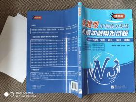 新题型日语能力考试考前冲刺模拟试题N3级文字词汇语法读解