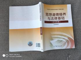 思想道德修养与法律基 础:2018年版