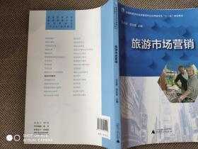 """旅游市场营销/普通高等学校高职高专旅游管理专业应用型特色""""十二五""""规划教材"""