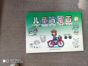 儿童简笔画3(高级成熟篇)