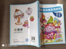 色铅笔绘画实用教程:童话世界