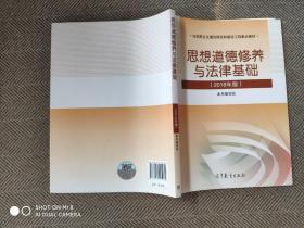 思想道德修  养与法律基础:2018年版