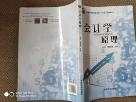 """会计学原理/普通高等教育农业部""""十三五""""规划教材"""