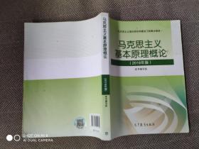 马克思主义基本原理概 论(2018年版)。。