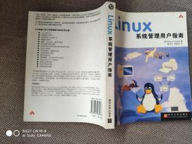 Linux系统管理用户指南