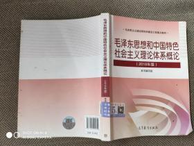 毛泽东思想和中国特色社会主义 理论体系概论(2018版);