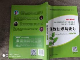 2020系列幼儿园版教材·保教知识与能力