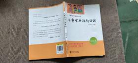 儿童学习问题咨询实用手册:儿童学业问题咨询