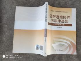 思想道德修养与法律基 础:(2015年修订版)