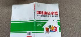 创建廉洁家庭:现代家庭助廉教育读本