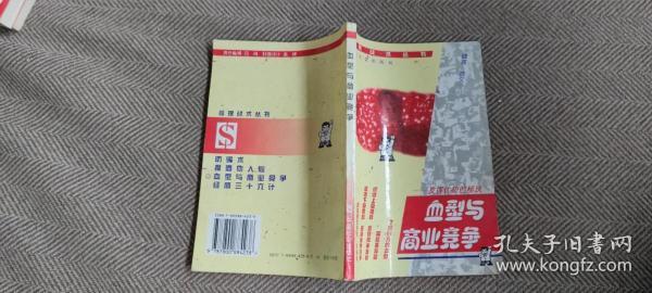 地理战术丛书-发挥优势的秘诀-血型与商业竞争