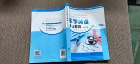 医学英语综合教程