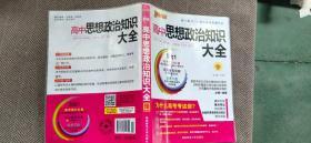 2013版PASS高中思想政治知识大全 必修+选修 通用版