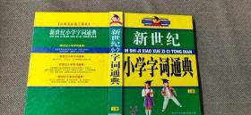 新世纪小学字词通典上册