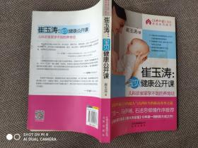 崔玉涛:宝贝健康公 开课