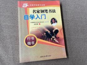华夏万卷·当代书坛名家钢笔书法教程:田英章行书