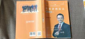 司法考试2021瑞达法考国家统一法律职业资格考试杨雄讲刑诉法真金题卷
