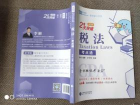 2020年注册会计师全国统一应试指导 李彬教你考注会 税法(2020)