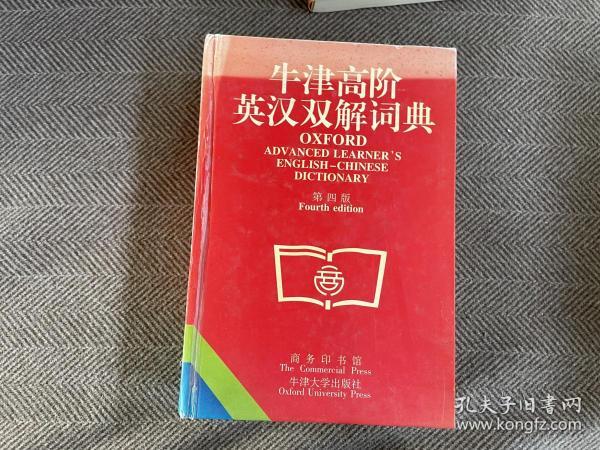 牛津高阶英汉双解词典(第四版)