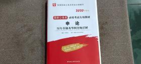申论历年真题及华图名师详解(2020升级版)/