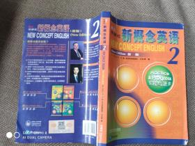 朗文·外研社·新概念英语2实践与进步学生用书(全新版 附扫码音频)