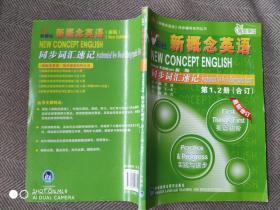朗文外研社新概念英语同步词汇速记第1、2册(合订)——风靡全球的英语学习经典教材教辅