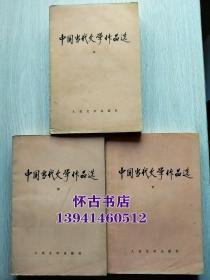 中国当代文学作品选:上中下册(店内价20元)