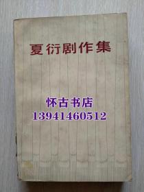 夏衍剧作集一(20元包邮)