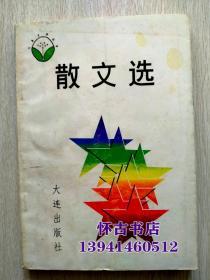 七星文学丛书:散文选(店内价5元)