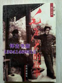 毛岸英的故事(30元包快递)