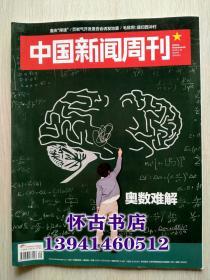 中国新闻周刊(2019年9期)奥数难解 本店一律正版现货实物拍照,全网最低价欢迎新老客户选购。