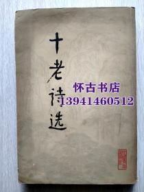 十老诗选(8元包挂刷)