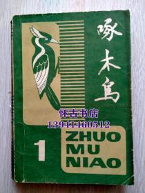 啄木鸟:1980年1期(创刊号)