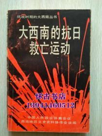 大西南的抗日救亡运动(店内价10元)