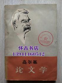 高尔基论文学(6元包挂刷)