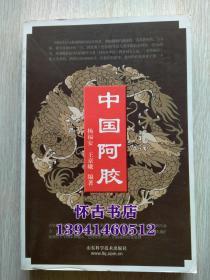 中国阿胶(10元包邮)