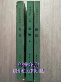 中国谚语总汇.汉族卷:俗谚(上中下册)30元包快递