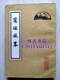 宸垣识略(30元包快递)