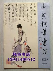 中国钢笔书法(2002年9期) 本店一律正版现货实物拍照,全网最低价,欢迎新老客户选购。