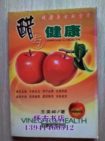 醋与健康(15元包邮)