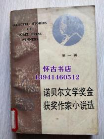 诺贝尔文学奖金获奖作家小说选第一辑(店内价10元)