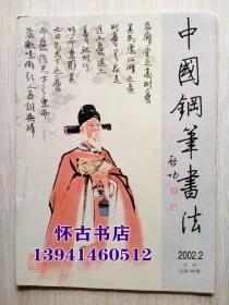 中国钢笔书法(2002年2期) 本店一律正版现货实物拍照,全网最低价,欢迎新老客户选购。