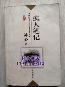 疯人笔记(店内价5元)