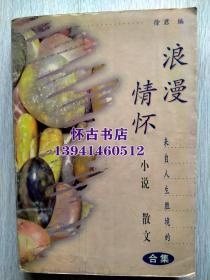 浪漫情怀(店内价6元)