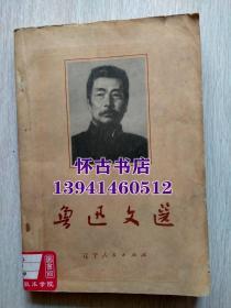 鲁迅文选(8元包邮)