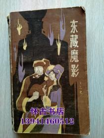 东藏魔影(6元包邮)插图本