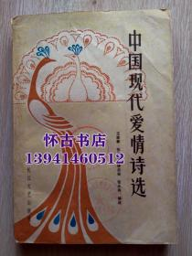 中国现代爱情诗选(10元包挂刷)