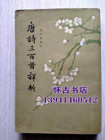 唐诗三百首详析(10元包挂刷)
